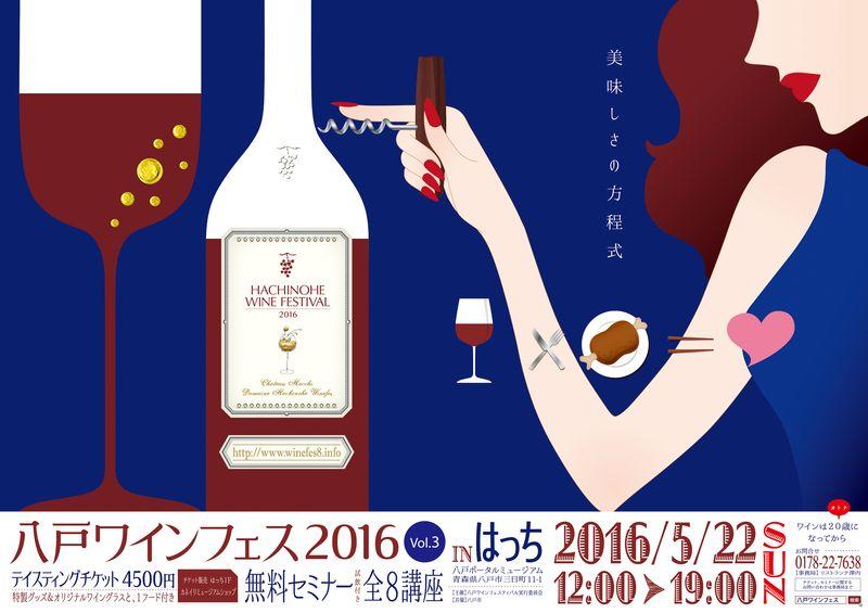 WF2016_poster_RGB