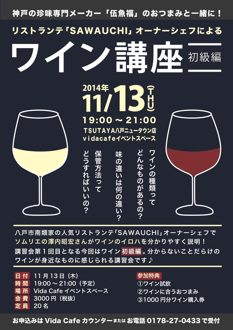 【POP・チラシ】ワイン講座_1113