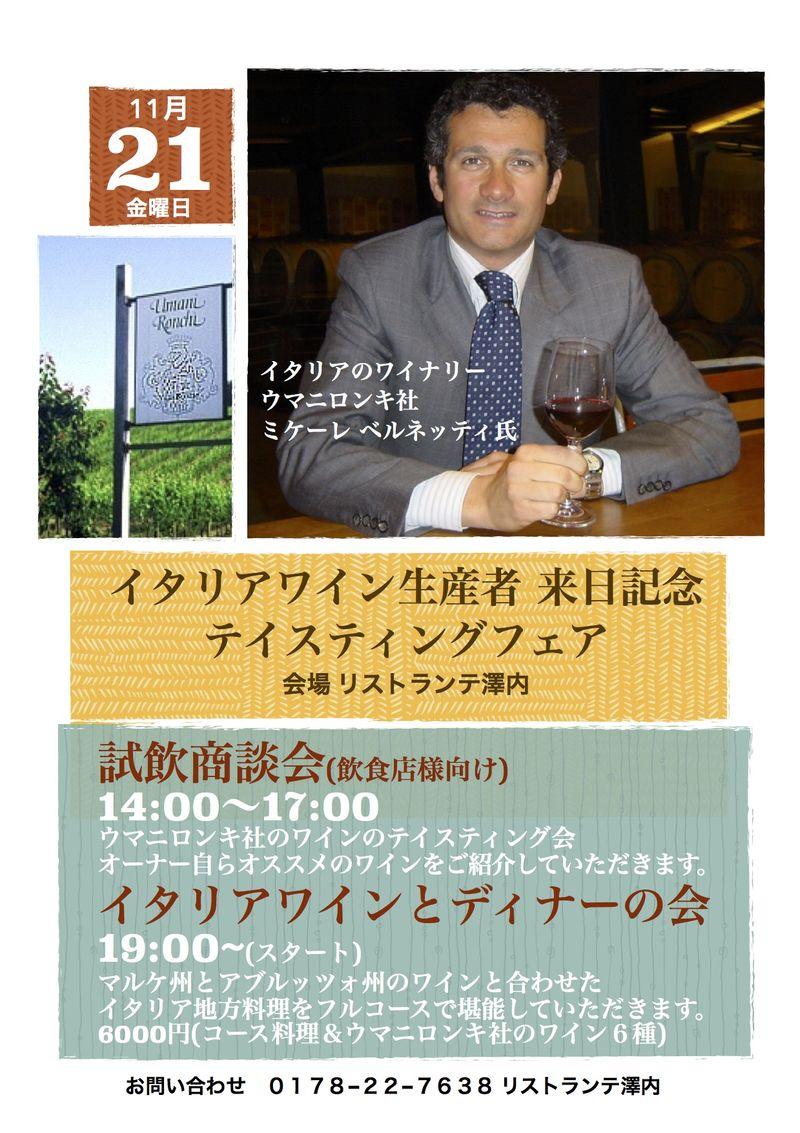 ウマニロンキ社イタリアワインフェア