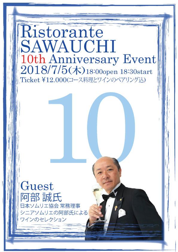 10thEvent_ristorante